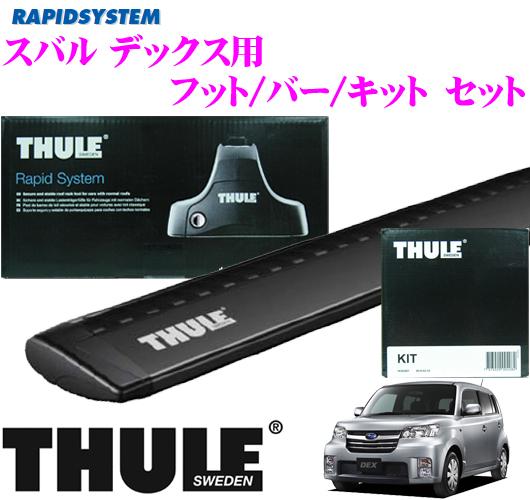 THULE スーリー スバル デックス用 ルーフキャリア取付3点セット(ブラック) 【フット754&ウイングバー969B&キット1394セット】