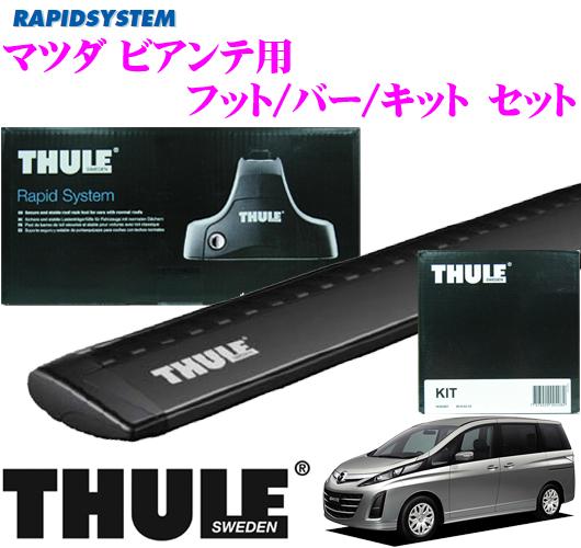 THULE 스리마트다비안테용 루프 캐리어 설치 3점 세트(블랙)