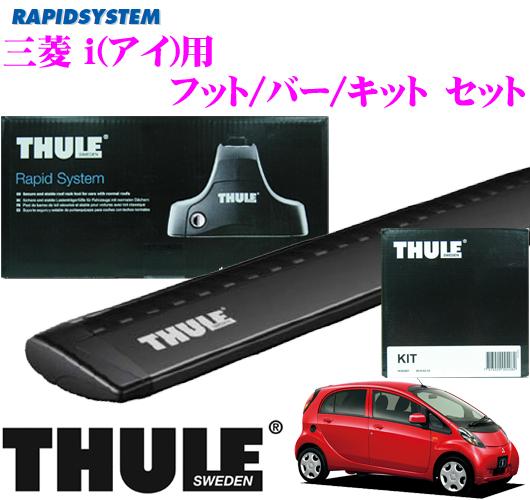 THULE スーリー 三菱 i(アイ)/iMiEV(アイミーブ)用 ルーフキャリア取付3点セット(ブラック) 【フット754&ウイングバー969B&キット1682セット】