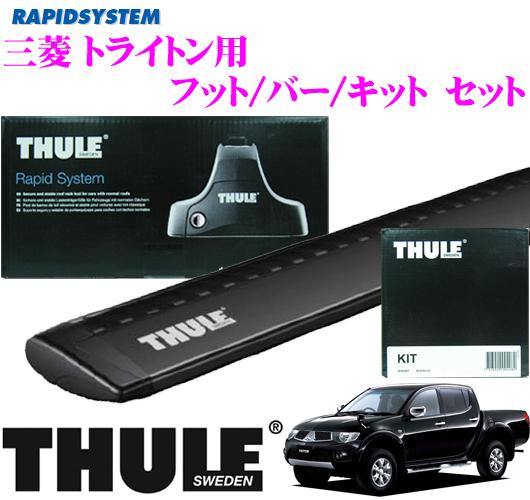 THULE スーリー 三菱 トライトン用 ルーフキャリア取付3点セット(ブラック) 【フット754&ウイングバー969B&キット1400セット】