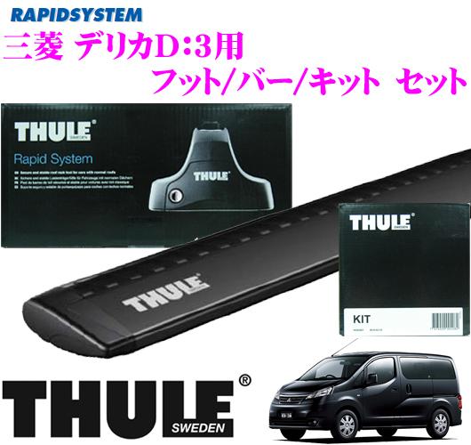 THULE スーリー 三菱 デリカD:3用 ルーフキャリア取付3点セット(ブラック) 【フット753&ウイングバー969B&キット3085セット】