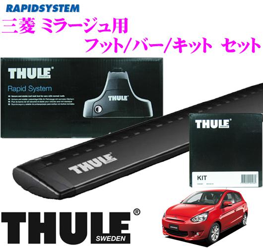 THULE スーリー 三菱 ミラージュ用 ルーフキャリア取付3点セット(ブラック) 【フット754&ウイングバー969B&キット1696セット】
