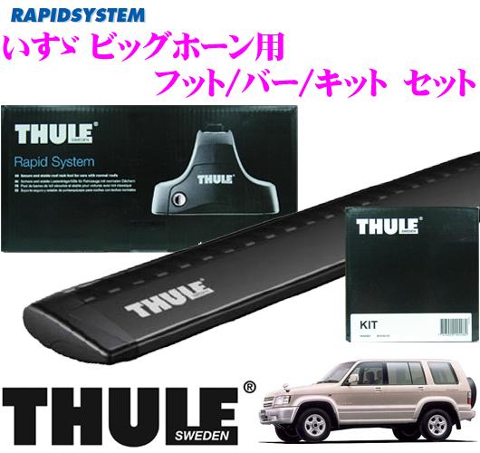 THULE スーリー いすゞ ビッグホーン用 ルーフキャリア取付3点セット(ブラック) 【フット754&ウイングバー962B&キット1091セット】
