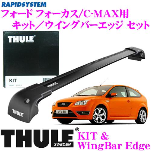 THULE スーリー フォード フォーカス/C-MAX(3ドア)用 ルーフキャリア取付2点セット 【キット3015&ウイングバーエッジ9592Bセット】