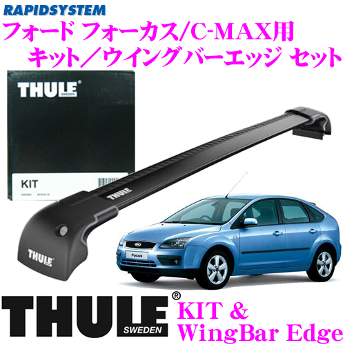 THULE スーリー フォード フォーカス/C-MAX(5ドア)用 ルーフキャリア取付2点セット 【キット3015&ウイングバーエッジ9592Bセット】