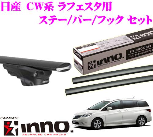 カーメイト INNO イノー ニッサン ラフェスタ CW系 エアロベースキャリア(スルータイプ)取付4点セット XS350 + TR148 + XB130 + XB123