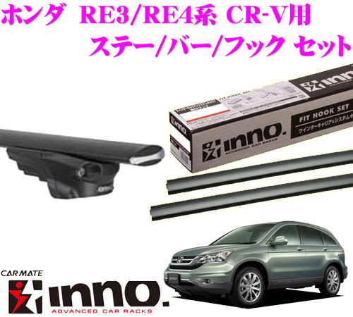 カーメイト INNO イノー ホンダ CR-V RE3 RE4 系 エアロベースキャリア(スルータイプ)取付4点セット XS350 + TR121 + XB123 + XB123