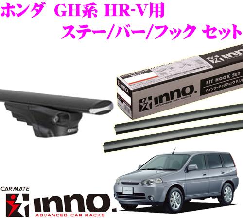 カーメイト INNO イノー ホンダ HR-V GH 系 エアロベースキャリア(スルータイプ)取付4点セット XS350 + TR113 + XB130 + XB130