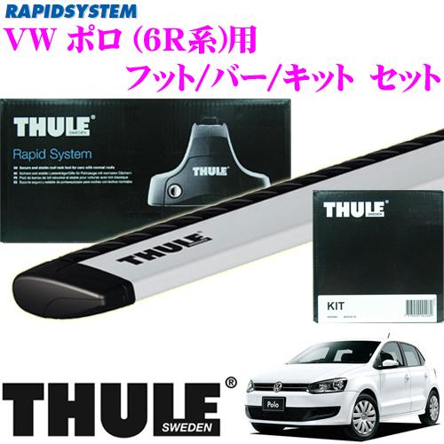 THULE スーリー VW ポロ(6R系用) ルーフキャリア取付3点セット 【フット754&ウイングバー969&キット1564セット】