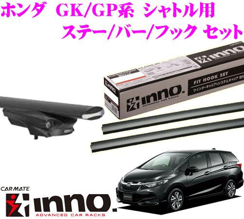 カーメイト INNO イノー ホンダ シャトル GK GP系 エアロベースキャリア(スルータイプ)取付4点セット XS450 + TR159 + XB123 + XB115