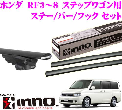 カーメイト INNO イノー ホンダ ステップワゴン RF系 エアロベースキャリア(スルータイプ)取付4点セット XS350 + TR111 + XB145 + XB145