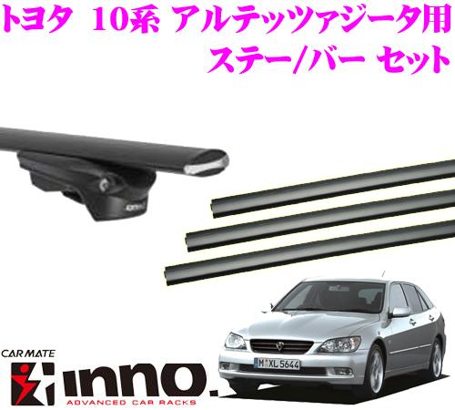 カーメイト INNO イノートヨタ 10系 アルテッツァジータエアロベースキャリア(スルータイプ)取付3点セットXS150 + XB115 + XB115