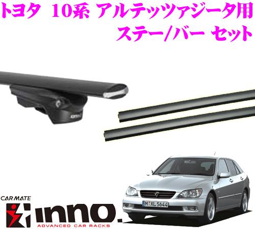カーメイト INNO イノー トヨタ 10系 アルテッツァジータ エアロベースキャリア(スルータイプ)取付3点セット XS150 + XB123 + XB123