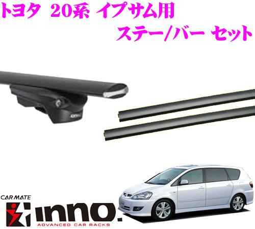 カーメイト INNO イノー トヨタ 20系 イプサム エアロベースキャリア(スルータイプ)取付3点セット XS150 + XB115 + XB115