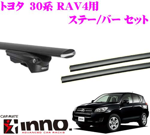 カーメイト INNO イノー トヨタ 30系 RAV4 エアロベースキャリア(スルータイプ)取付3点セット XS150 + XB123 + XB123