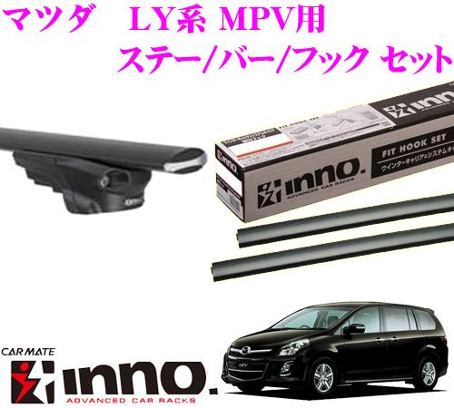 カーメイト INNO イノー マツダ MPV LY系 エアロベースキャリア(スルータイプ)取付4点セット XS350 + TR119 + XB130 + XB123