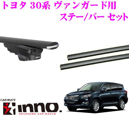 カーメイト INNO イノー トヨタ 30系 ヴァンガード エアロベースキャリア(スルータイプ)取付3点セット XS150 + XB123 + XB123