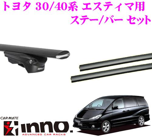 カーメイト INNO イノー トヨタ 30系 40系 エスティマ エアロベースキャリア(スルータイプ)取付3点セット XS150 + XB130 + XB123