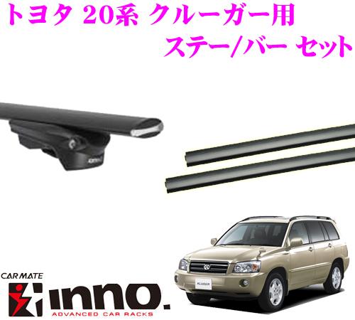 カーメイト INNO イノー トヨタ 20系 クルーガー エアロベースキャリア(スルータイプ)取付3点セット XS150 + XB130 + XB130