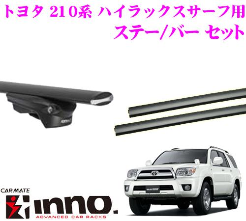 カーメイト INNO イノー トヨタ 210系 ハイラックスサーフ エアロベースキャリア(スルータイプ)取付3点セット XS150 + XB138 + XB138