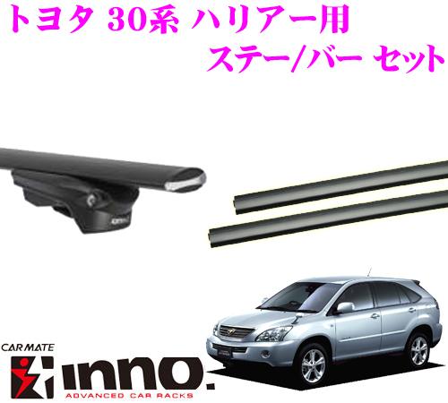 カーメイト INNO イノー トヨタ 30系 ハリアー エアロベースキャリア(スルータイプ)取付3点セット XS150 + XB130 + XB130