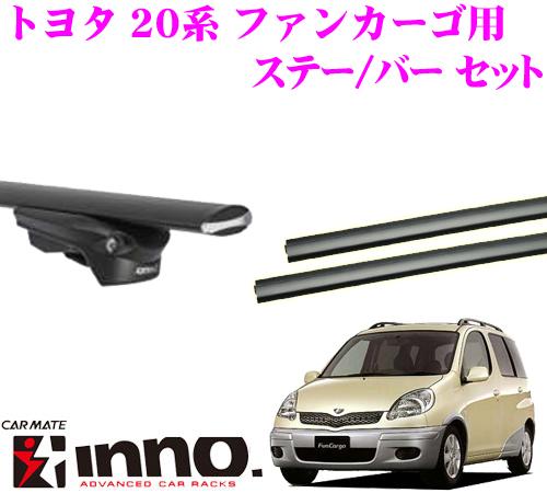カーメイト INNO イノートヨタ 20系 ファンカーゴエアロベースキャリア(スルータイプ)取付3点セットXS150 + XB115 + XB115