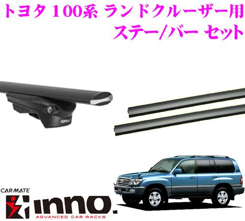 カーメイト INNO イノー トヨタ 100系 ランドクルーザー エアロベースキャリア(スルータイプ)取付3点セット XS150 + XB153 + XB145