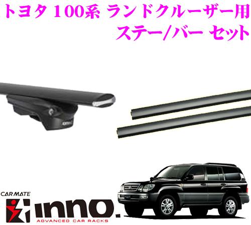 カーメイト INNO イノー トヨタ 100系 ランドクルーザー シグナス エアロベースキャリア(スルータイプ)取付3点セット XS150 + XB153 + XB145
