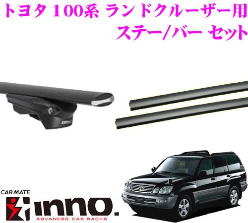 カーメイト INNO イノー トヨタ 100系 ランドクルーザー シグナス エアロベースキャリア(スルータイプ)取付3点セット XS150 + XB138 + XB138