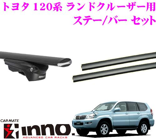 カーメイト INNO イノー トヨタ 120系 ランドクルーザー プラド エアロベースキャリア(スルータイプ)取付3点セット XS150 + XB123 + XB130