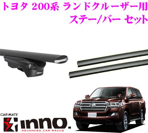 カーメイト INNO イノー トヨタ 200系 ランドクルーザー 200ワゴン エアロベースキャリア(スルータイプ)取付3点セット XS150 + XB145 + XB145