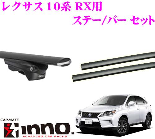 カーメイト INNO イノー レクサス 10系 RX エアロベースキャリア(スルータイプ)取付3点セット XS150 + XB123 + XB123