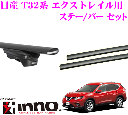 カーメイト INNO イノー日産 T32系 エクストレイルエアロベースキャリア(スルータイプ)取付3点セットXS150 + XB130 + XB130