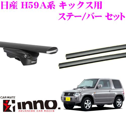 カーメイト INNO イノー 日産 H59A系 キックス エアロベースキャリア(スルータイプ)取付3点セット XS150 + XB123 + XB123
