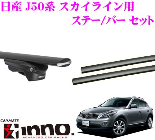 カーメイト INNO イノー 日産 J50系 スカイラインクロスオー エアロベースキャリア(スルータイプ)取付3点セット XS150 + XB130 + XB123
