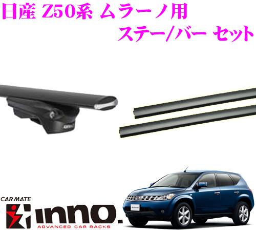 カーメイト INNO イノー日産 Z50系 ムラーノエアロベースキャリア(スルータイプ)取付3点セットXS150 + XB130 + XB130