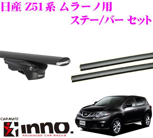 カーメイト INNO イノー 日産 Z51系 ムラーノ エアロベースキャリア(スルータイプ)取付3点セット XS150 + XB130 + XB123