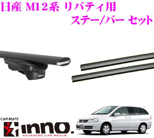 カーメイト INNO イノー 日産 M12系 リバティ エアロベースキャリア(スルータイプ)取付3点セット XS150 + XB115 + XB115