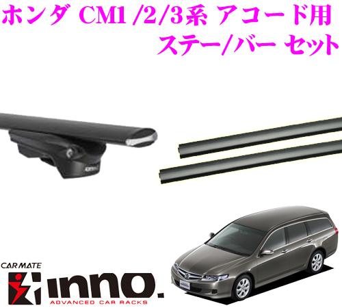 カーメイト INNO イノー ホンダ CM系 アコード エアロベースキャリア(スルータイプ)取付3点セット XS150 + XB130 + XB123