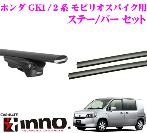 カーメイト INNO イノー ホンダ GK系 モビリオスパイク エアロベースキャリア(スルータイプ)取付3点セット XS150 + XB130 + XB130