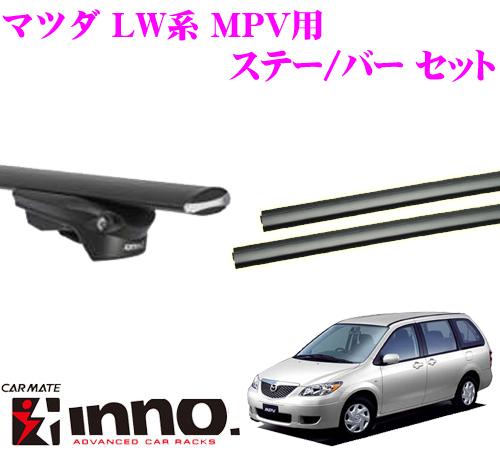カーメイト INNO イノー マツダ LW系 MPV エアロベースキャリア(スルータイプ)取付3点セット XS150 + XB130 + XB130