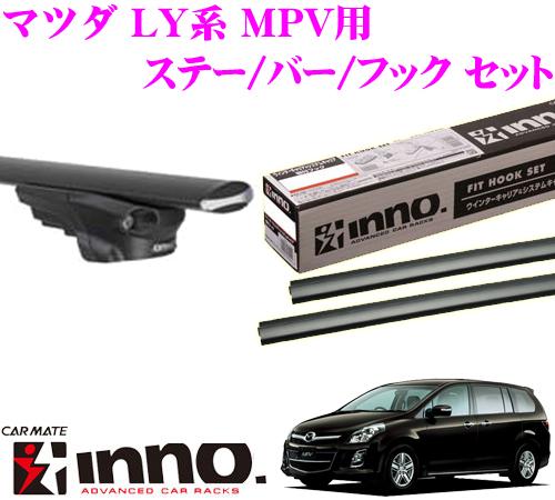 カーメイト INNO イノー マツダ MPV LY系 エアロベースキャリア(スルータイプ)取付4点セット XS350 + TR119 + XB138 + XB130