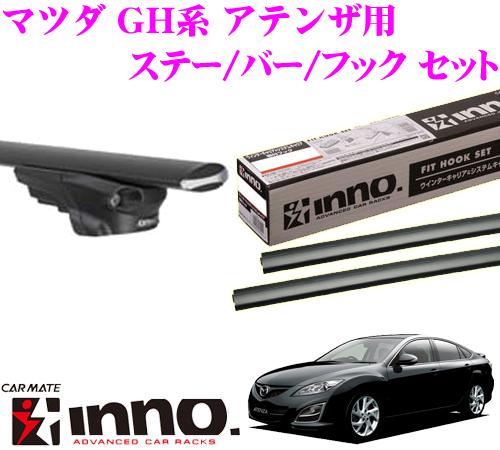 カーメイト INNO イノー マツダ アテンザ GH系 エアロベースキャリア(スルータイプ)取付4点セット XS350 + TR149 + XB123 + XB123