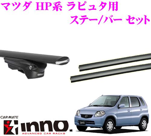 カーメイト INNO イノー マツダ HP系 ラピュタ エアロベースキャリア(スルータイプ)取付3点セット XS150 + XB115 + XB115