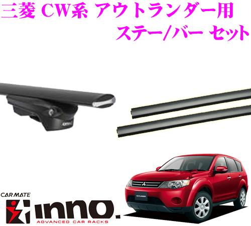 カーメイト INNO イノー 三菱 CW系 アウトランダー エアロベースキャリア(スルータイプ)取付3点セット XS150 + XB138 + XB138