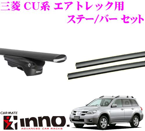 カーメイト INNO イノー 三菱 CU系 エアトレック エアロベースキャリア(スルータイプ)取付3点セット XS150 + XB130 + XB130