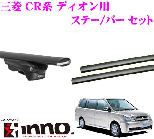 カーメイト INNO イノー 三菱 CR系 ディオン エアロベースキャリア(スルータイプ)取付3点セット XS150 + XB115 + XB115