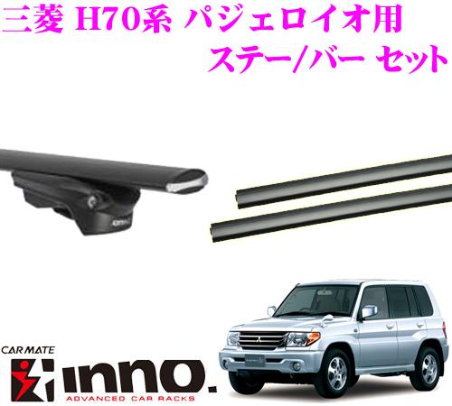 カーメイト INNO イノー 三菱 H70系 パジェロイオ エアロベースキャリア(スルータイプ)取付3点セット XS150 + XB130 + XB130