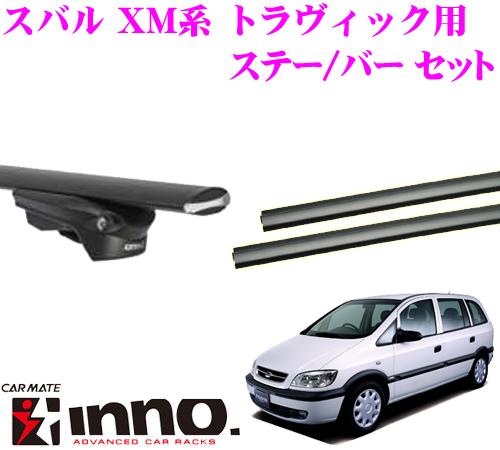 カーメイト INNO イノー スバル XM系 トラヴィック エアロベースキャリア(スルータイプ)取付3点セット XS150 + XB123 + XB123