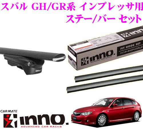カーメイト INNO イノー スバル インプレッサ アネシス GE系 GV系 エアロベースキャリア(スルータイプ)取付4点セット XS350 + TR145 + XB130 + XB123